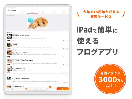 goo blog(gooブログ・グーブログ) screenshot 7