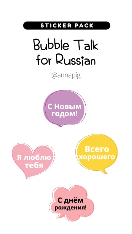 Bubble Talk for Russian