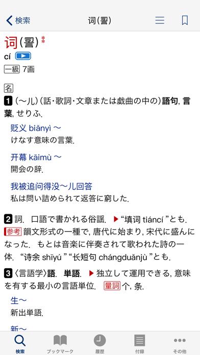 小学館 中日・日中辞典(第3版)のおすすめ画像1