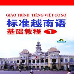 标准越南语基础教程1