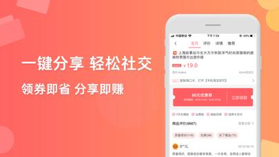 点击获取闪电折扣-购物领券省钱app