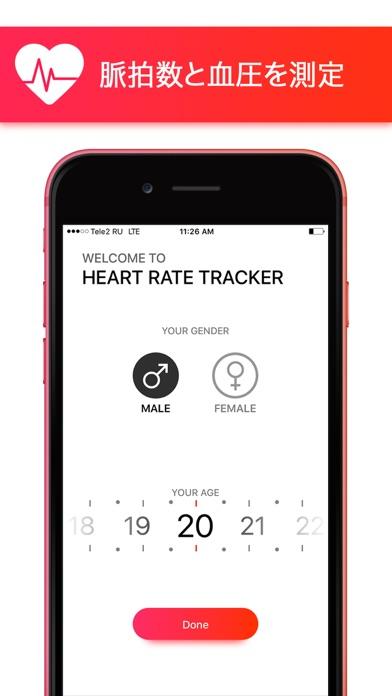 Heart Rate Tracker - 心拍数・血圧管理スクリーンショット