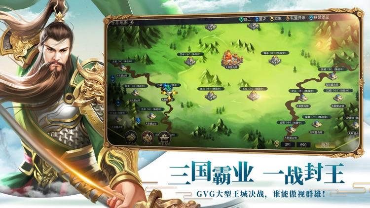 天命龙图-三国策略战争手游 screenshot-4