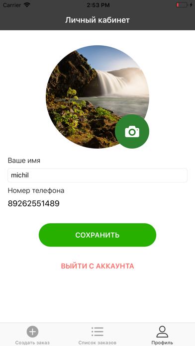 iJobСкриншоты 3