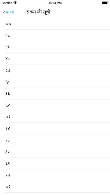 तम्बोला नंबर प्रो कॉलर App screenshot-6