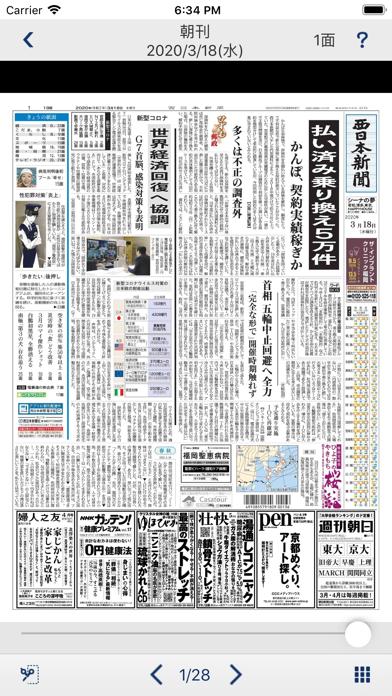 西日本新聞 紙面ビューアーのおすすめ画像2