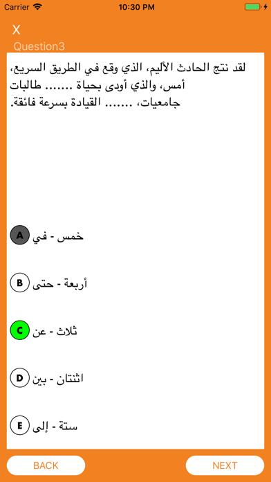 El-Imtihan screenshot #3