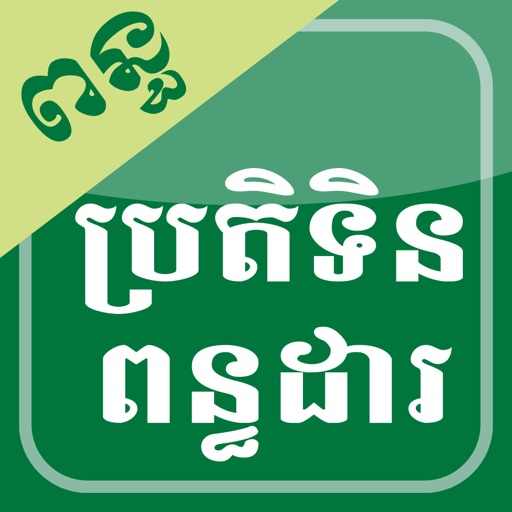 Cambodia investment law 2021 calendar limited life debt investment entities means