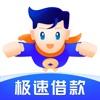 信用超人-小额贷款借钱神器