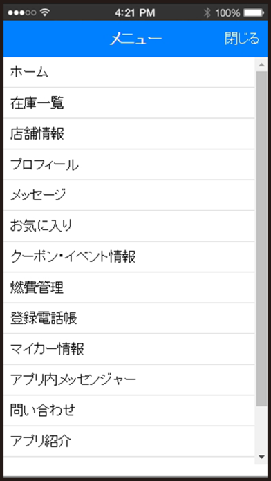 点击获取(株)カーメカニックツバサ公式アプリ