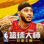 NBA篮球大师-巨星王朝