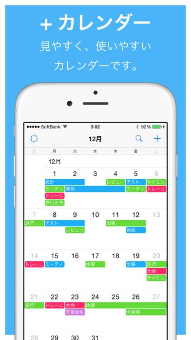 カレンダー+ シンプルで使いやすいスケジュール帳 ScreenShot0