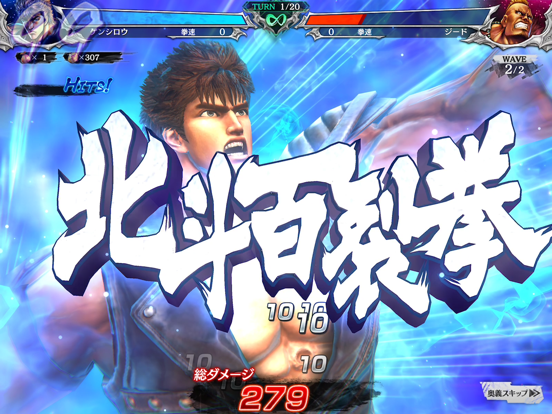 FIST OF THE NORTH STAR screenshot 10