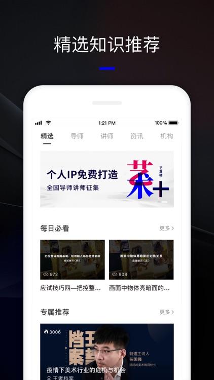 艺直聘-求职招聘找工作 screenshot-6