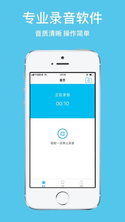 录音转文字助手-语音转换文字&音频转文字软件 screenshot-4