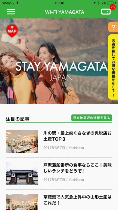 Wi-Fi YAMAGATAのおすすめ画像1