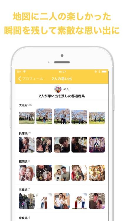 chiise - カップル専用のデート写真投稿アプリ screenshot-5