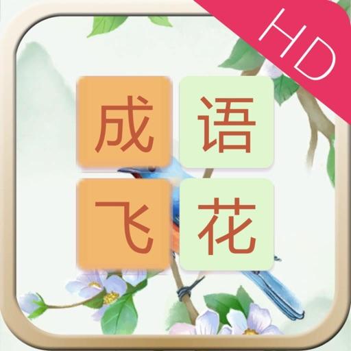 Chinese Idiom Flower HD