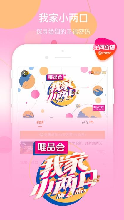 芒果TV screenshot-5