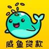 咸鱼贷款-品牌旗下现金贷款借款平台