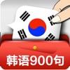 韩语常用经典口语900句 -日常生活韩国语
