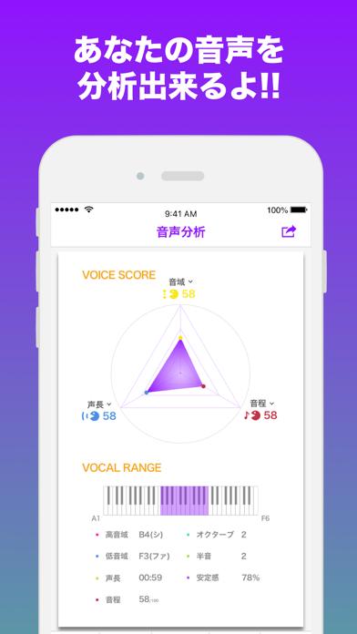 「カラオケ診断-UtaPro」音域に合った曲を測定や採点!のおすすめ画像2