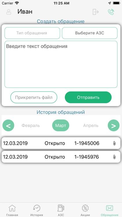 Татнефть - Клуб чемпионов screenshot-6