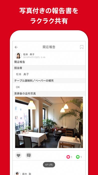 cyzen - 働くを、もっと楽しくする App ScreenShot1