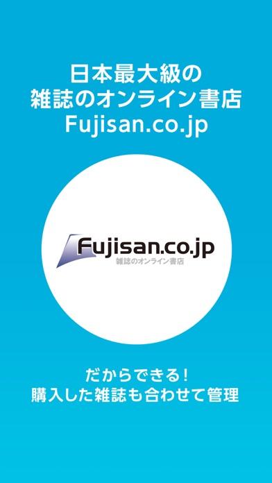 【雑誌読み放題】FujisanReader フジサンリーダー ScreenShot4