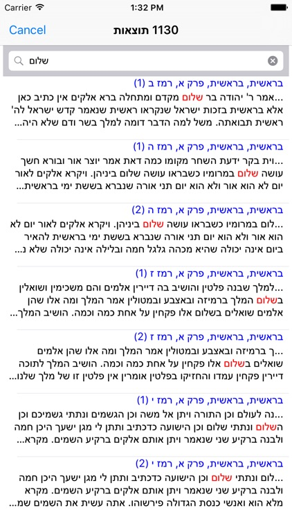 Esh Shimoni אש שמעוני screenshot-4