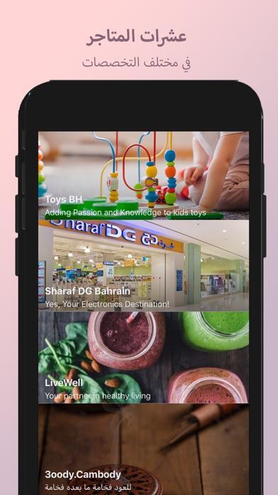 Panda Shops BH screenshot one