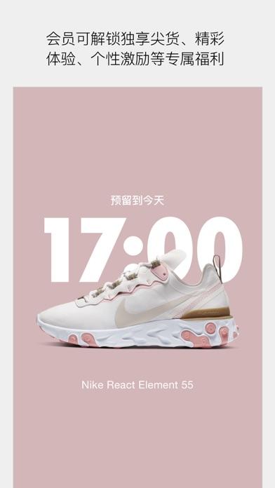 下载 Nike 为 PC