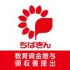 千葉銀行 教育資金領収書提出アプリ
