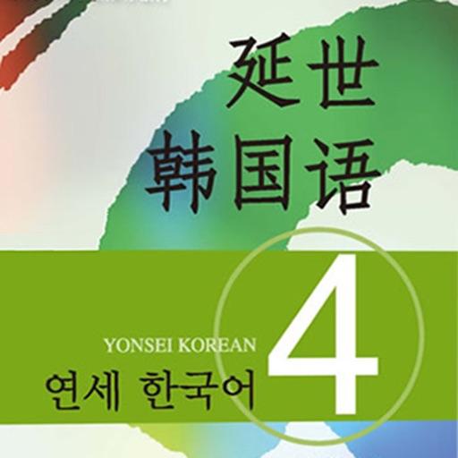 新版延世韩国语4第四册教程
