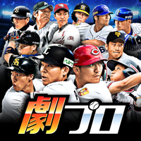 【劇プロ】劇的采配!プロ野球リバーサル