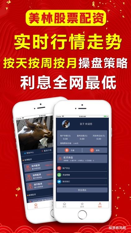纯臻美林股票配资公司开户软件平台 screenshot-3