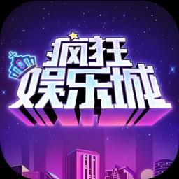 疯狂娱乐城—超解压模拟经营游戏
