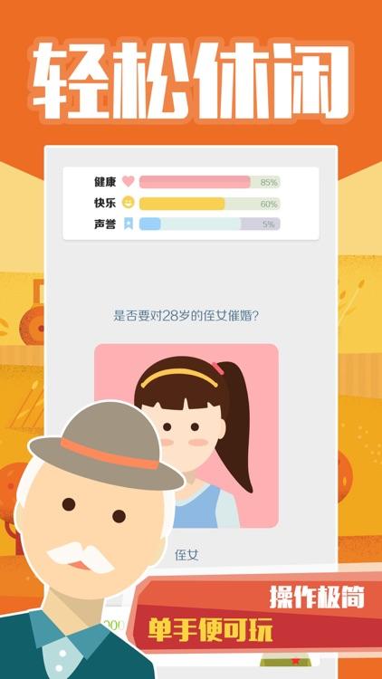 大爷模拟器:中国式大爷养成记