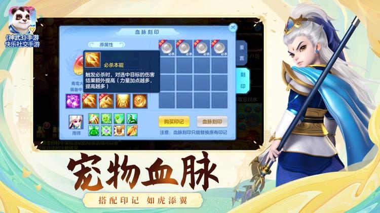 神武3 screenshot-7
