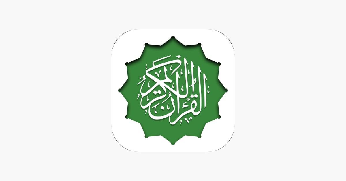 Al Quran (Tafsir & by Word) on the App Store