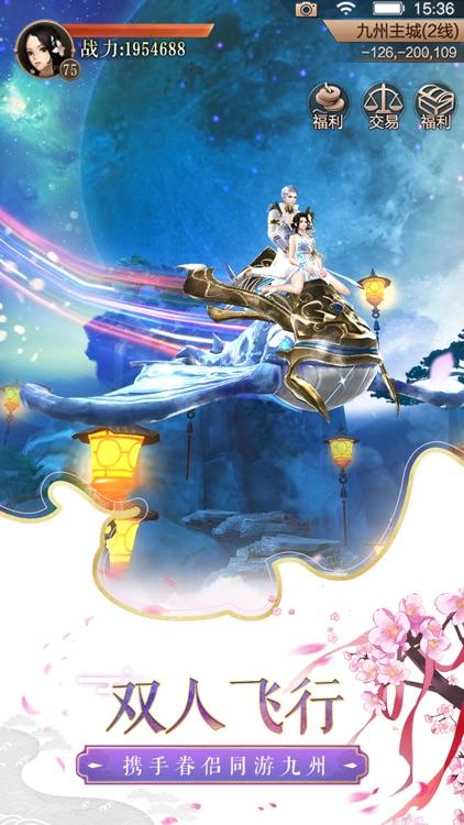 九州天空城3D-两周年庆 screenshot-5