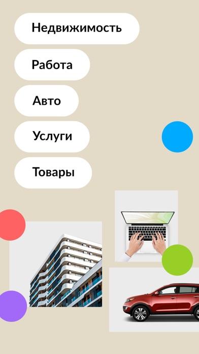 Авито: объявления для ПК