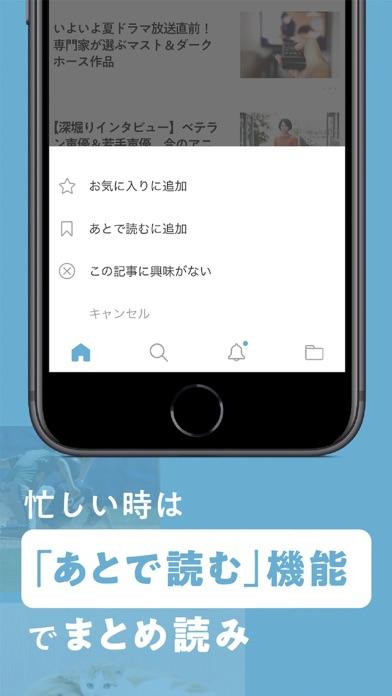 ライブドアニュース screenshot1