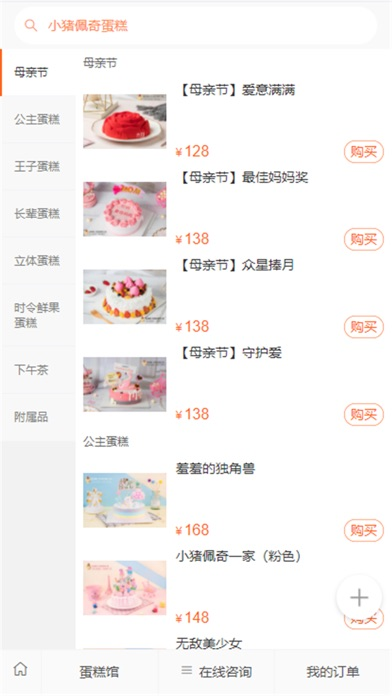 大萌-儿童蛋糕商城 screenshot 2