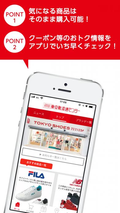 東京靴流通センター 公式アプリのおすすめ画像1