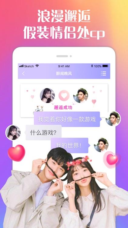 约玩处cp-语音连麦聊天交友app screenshot-4