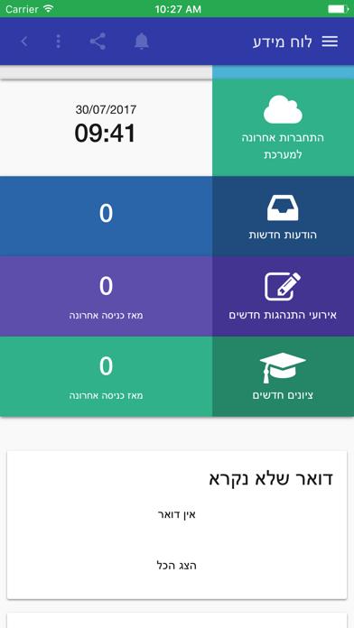 משוב תלמידים והורים Screenshot 2