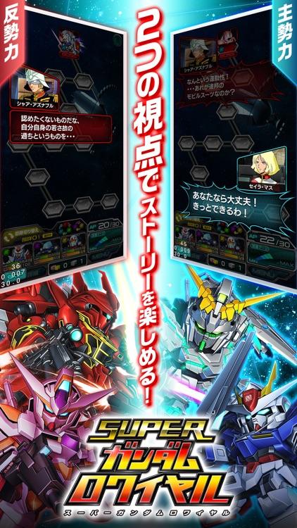 スーパーガンダムロワイヤル screenshot-0