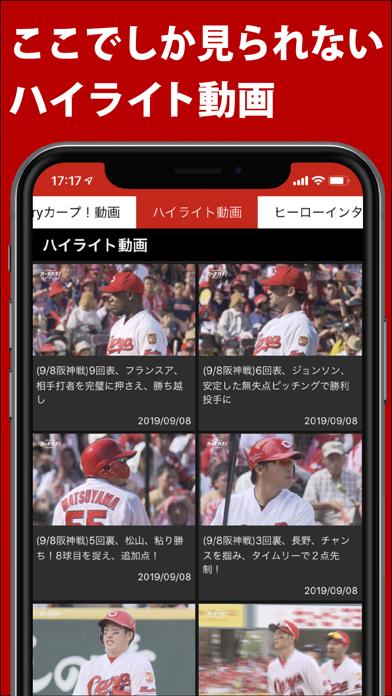 カープ公式アプリ - カーチカチ! ScreenShot5