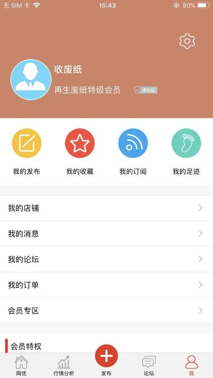 网优二手网 screenshot-4